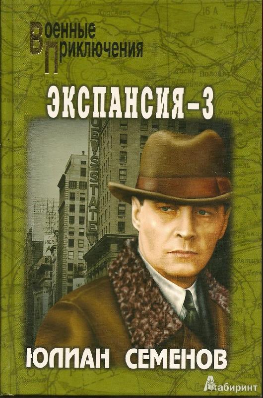 Иллюстрация 1 из 5 для Экспансия - 3 - Юлиан Семенов | Лабиринт - книги. Источник: АГП