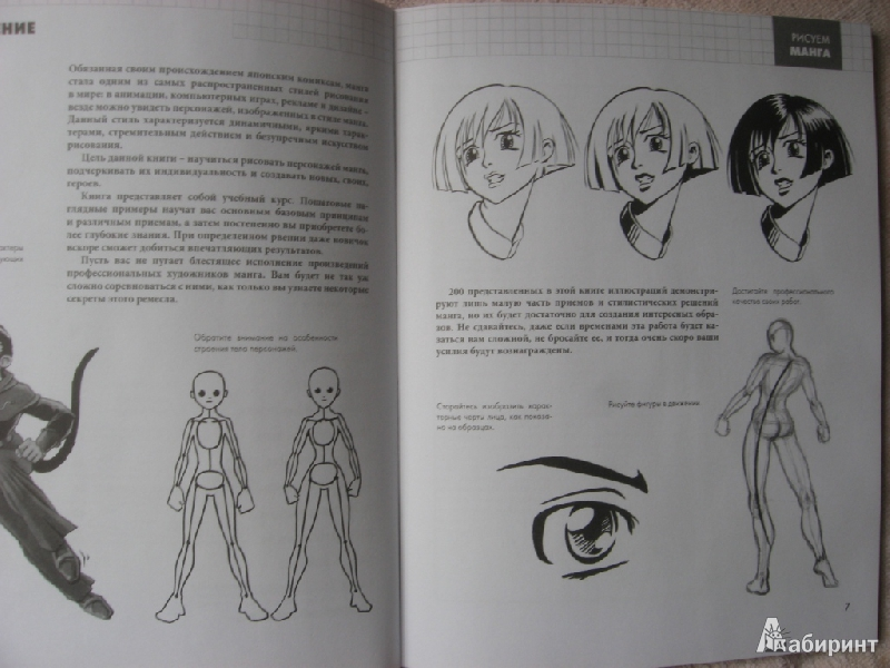 книги по рисованию аниме на русском купить