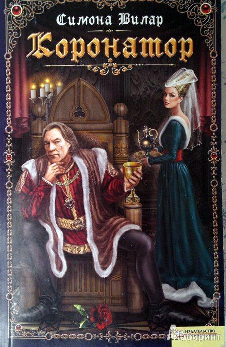 Иллюстрация 1 из 8 для Коронатор - Симона Вилар | Лабиринт - книги. Источник: Леонид Сергеев