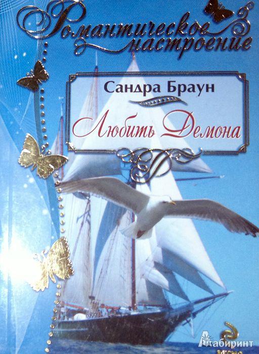 Иллюстрация 1 из 7 для Любить Демона - Сандра Браун | Лабиринт - книги. Источник: Леонид Сергеев