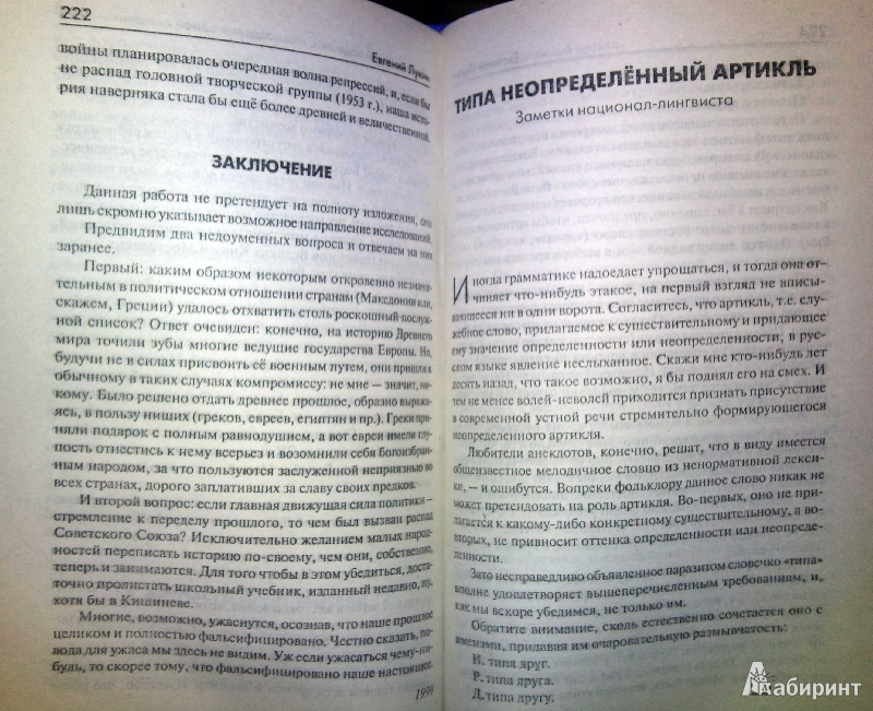 Иллюстрация 1 из 18 для С нами бот - Евгений Лукин | Лабиринт - книги. Источник: Natali*