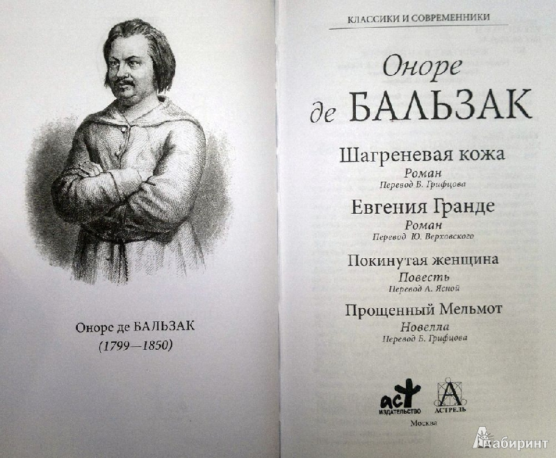 balzac realism essay Essays and criticism on realism - realism  realism - essay homework help  introduction  while balzac is recognized as the originator of realism, flaubert is celebrated as one of the world.