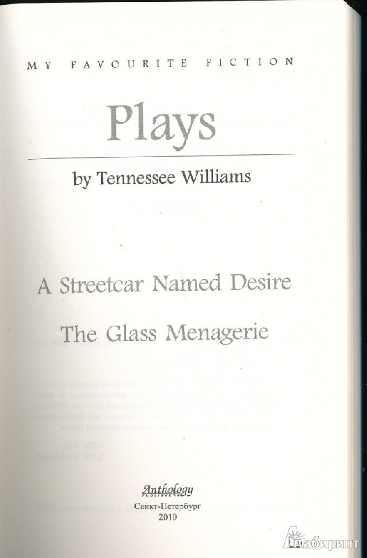 an analysis of fantasy in the glass menagerie by tennessee williams Signature character type an analysis of fantasy in the glass menagerie by tennessee williams that marks tennessee williams's dramatic work, it is undeniably that of the faded southern belle.