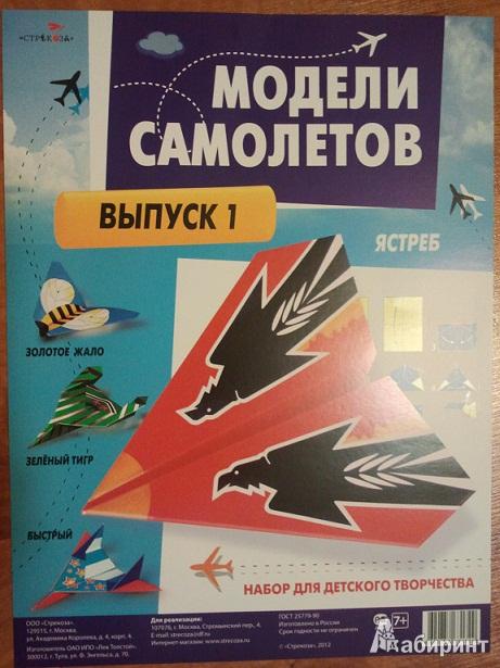 Иллюстрация 1 из 10 для Модели самолетов. Выпуск 1. Набор для детского творчества | Лабиринт - игрушки. Источник: Агриппина