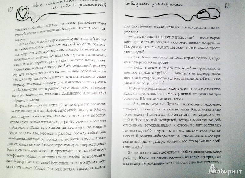О.новак Приключения Пышки На Сайте Знакомств Читать
