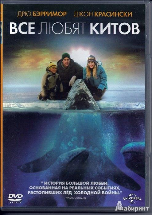Иллюстрация 1 из 3 для Все любят китов (DVD) - Кен Куопис | Лабиринт - видео. Источник: Леонид Сергеев