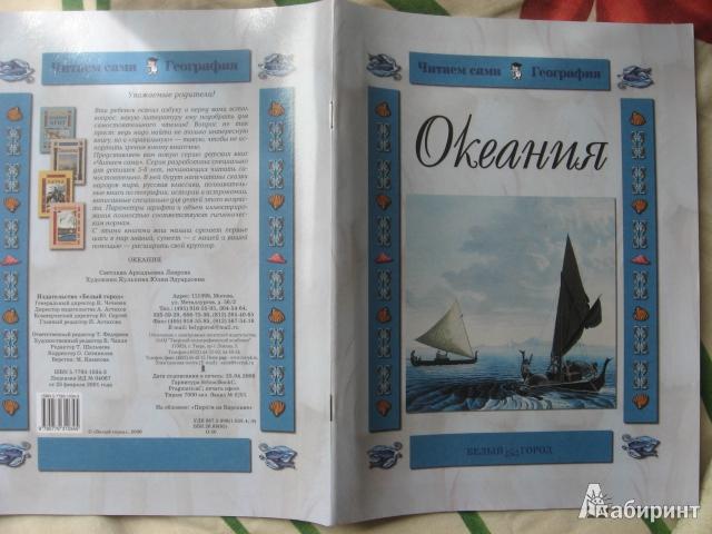 Иллюстрация 1 из 46 для Океания - Светлана Лаврова | Лабиринт - книги. Источник: Мишель