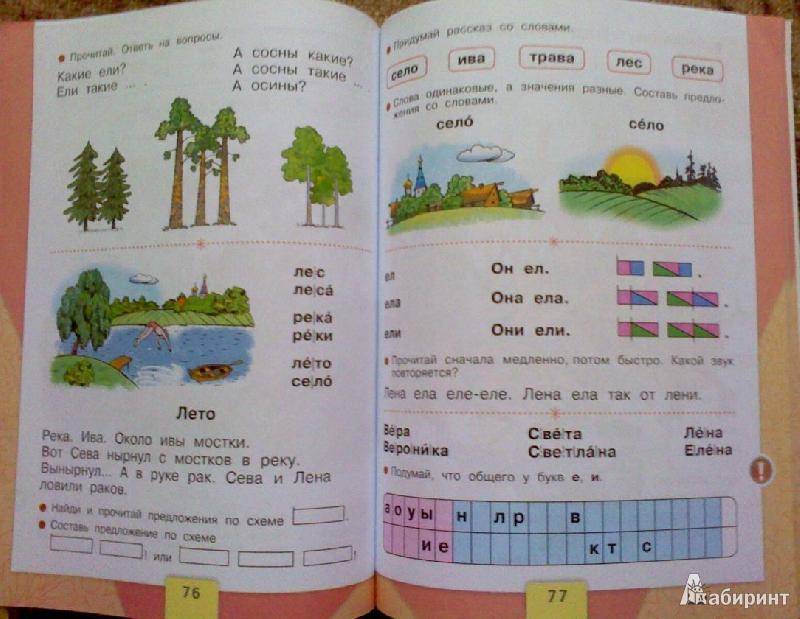 1 онлайн горецкого читать 1 азбуке класс к часть решебник