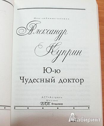 Иллюстрация 1 из 10 для Ю-ю. Чудесный доктор - Александр Куприн | Лабиринт - книги. Источник: mashensil