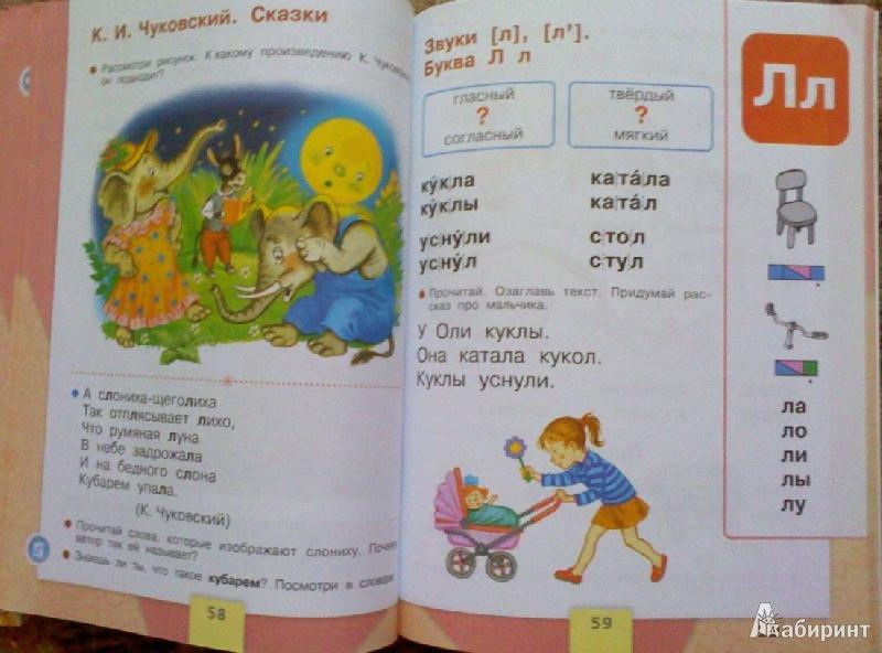 Решебник русская азбука 1 класс в.г горецкий и др