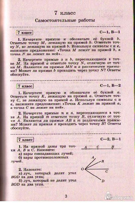 Самостоятельные и контрольные работы иченская геометрия 5719
