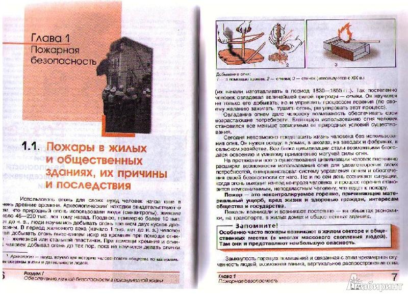 Основы безопасности жизнедеятельности учебник pdf