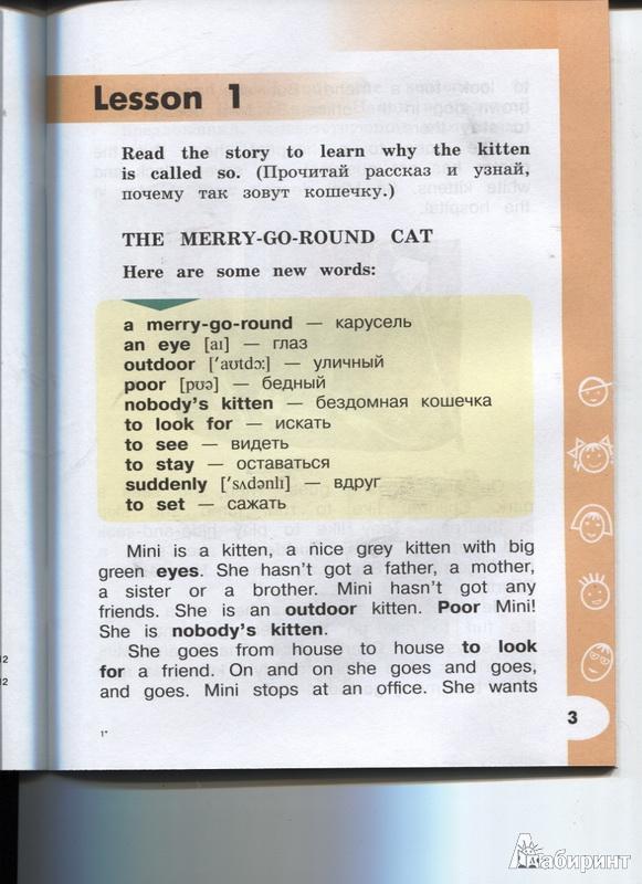 Верещагина английский язык 2 класс 1 год обучения