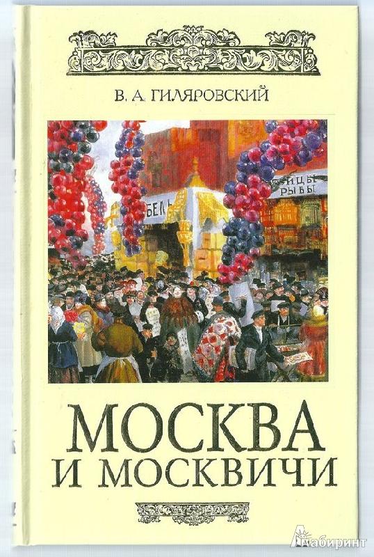 Иллюстрация 1 из 10 для Москва и москвичи (подар.) - Владимир Гиляровский | Лабиринт - книги. Источник: Mariii