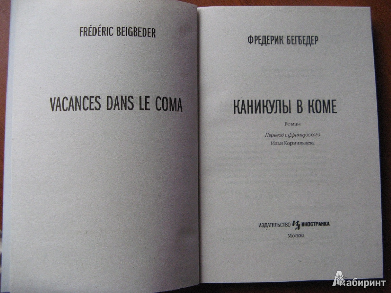 Иллюстрация 1 из 6 для Каникулы в коме - Фредерик Бегбедер | Лабиринт - книги. Источник: 000