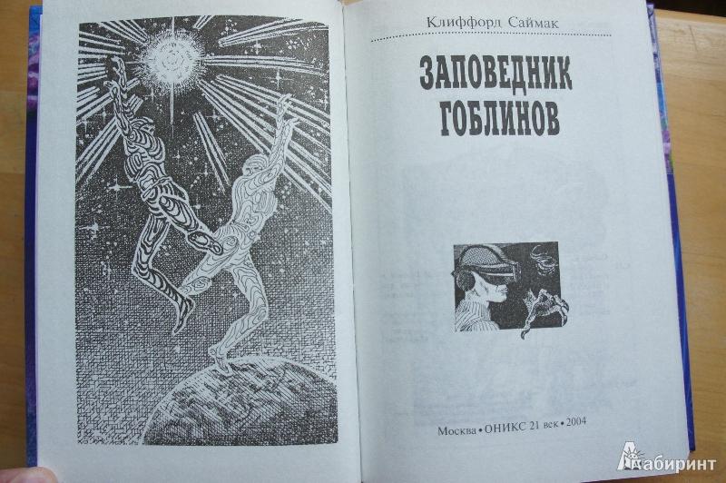 Иллюстрация 1 из 6 для Заповедник гоблинов - Клиффорд Саймак   Лабиринт - книги. Источник: Шишкина  Татьяна Андреевна