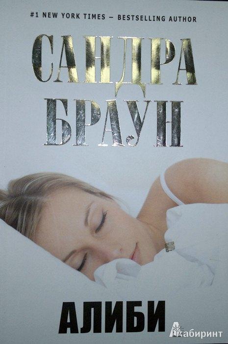Иллюстрация 1 из 8 для Алиби - Сандра Браун | Лабиринт - книги. Источник: Леонид Сергеев