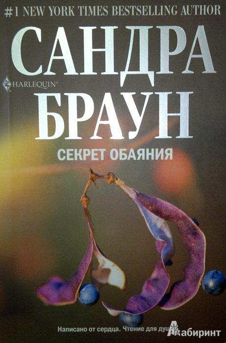 Иллюстрация 1 из 8 для Секрет обаяния - Сандра Браун | Лабиринт - книги. Источник: Леонид Сергеев