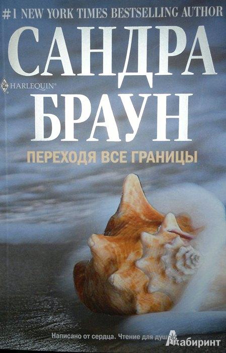 Иллюстрация 1 из 13 для Переходя все границы - Сандра Браун   Лабиринт - книги. Источник: Леонид Сергеев
