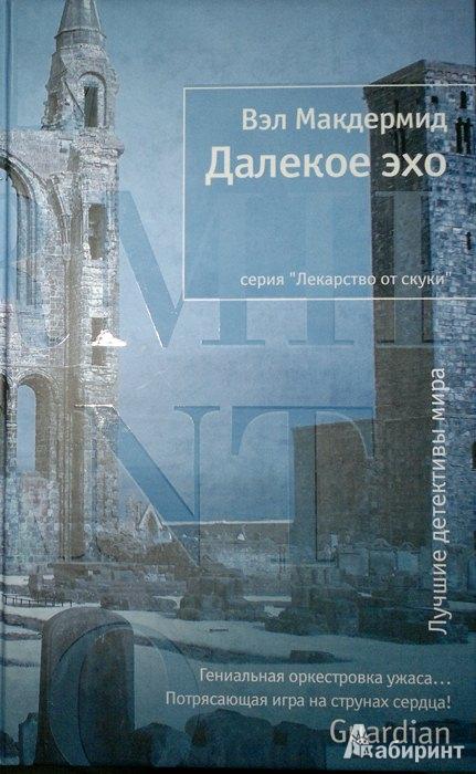Иллюстрация 1 из 16 для Далекое эхо - Вэл Макдермид | Лабиринт - книги. Источник: Леонид Сергеев