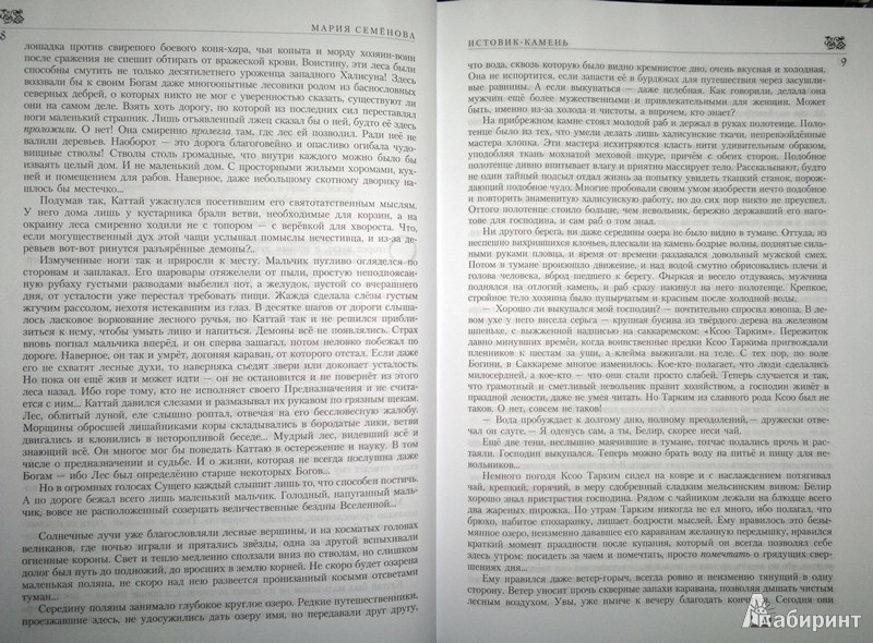 Волкодав 6 книга скачать