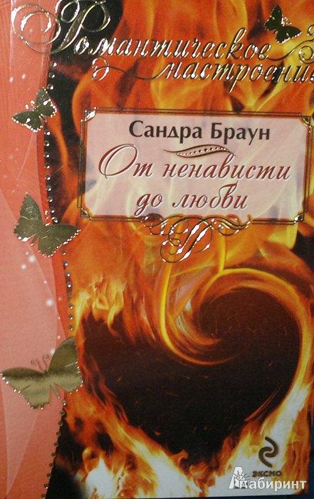 Иллюстрация 1 из 7 для От ненависти до любви - Сандра Браун | Лабиринт - книги. Источник: Леонид Сергеев