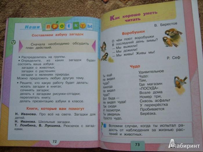 Климанова горецкий литературное чтение 1 класс учебник