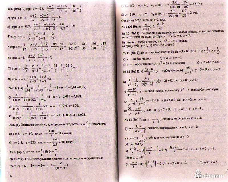 Алгебра 8 класс домашняя рабта