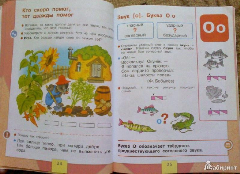Азбука готовые домашние задания