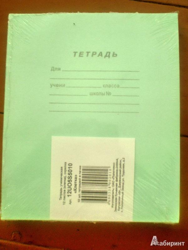 Иллюстрация 1 из 5 для Тетрадь 12 листов, клетка, А5, упаковка 10 штук (12UO5S5010m) | Лабиринт - канцтовы. Источник: Тысячелистник