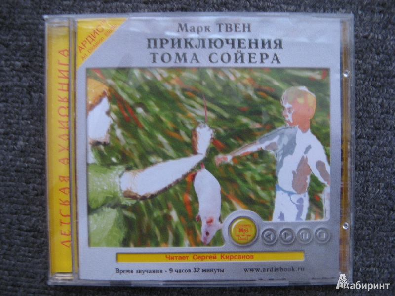 Иллюстрация 1 из 4 для Приключения Тома Сойера (CDmp3) - Марк Твен | Лабиринт - аудио. Источник: 000