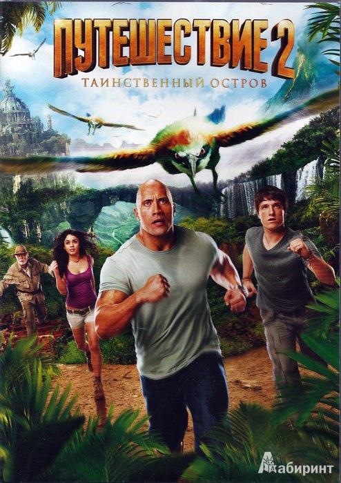 Иллюстрация 1 из 3 для Путешествие 2: Таинственный остров (DVD) - Брэд Пейтон | Лабиринт - видео. Источник: Леонид Сергеев