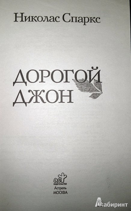 Иллюстрация 1 из 12 для Дорогой Джон - Николас Спаркс | Лабиринт - книги. Источник: Леонид Сергеев