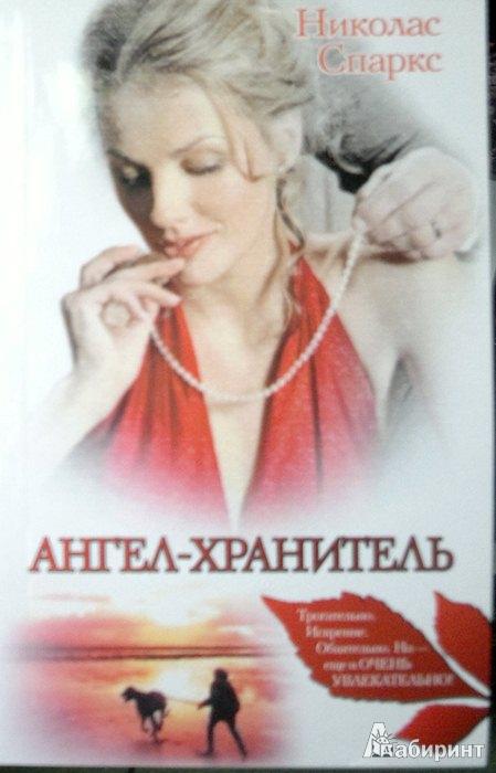 Иллюстрация 1 из 9 для Ангел-хранитель - Николас Спаркс   Лабиринт - книги. Источник: Леонид Сергеев