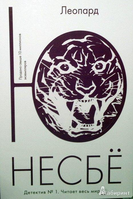 Иллюстрация 1 из 8 для Леопард - Ю Несбё | Лабиринт - книги. Источник: Леонид Сергеев