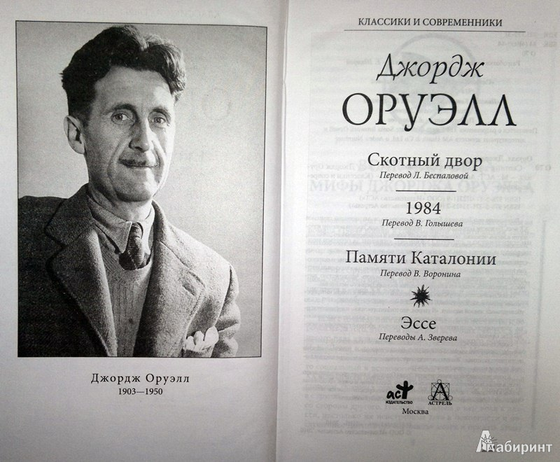 george orwells essay Politics and the english language (1946) is an essay by george orwell that criticises the ugly and inaccurate written english of his time and examines the connection between political.