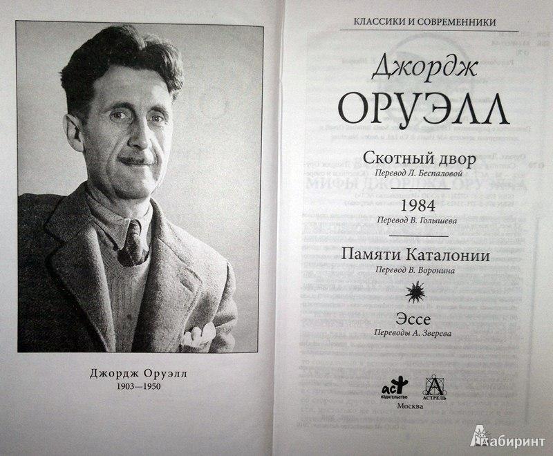 george orwells essays George orwell aka eric arthur blair - essays in english language.