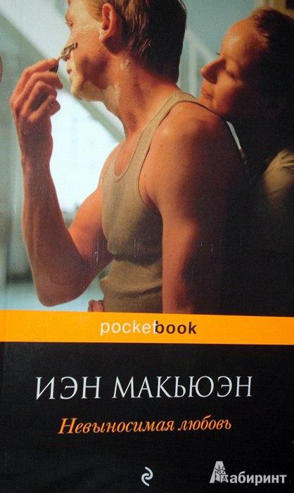 Иллюстрация 1 из 7 для Невыносимая любовь - Иэн Макьюэн | Лабиринт - книги. Источник: Леонид Сергеев