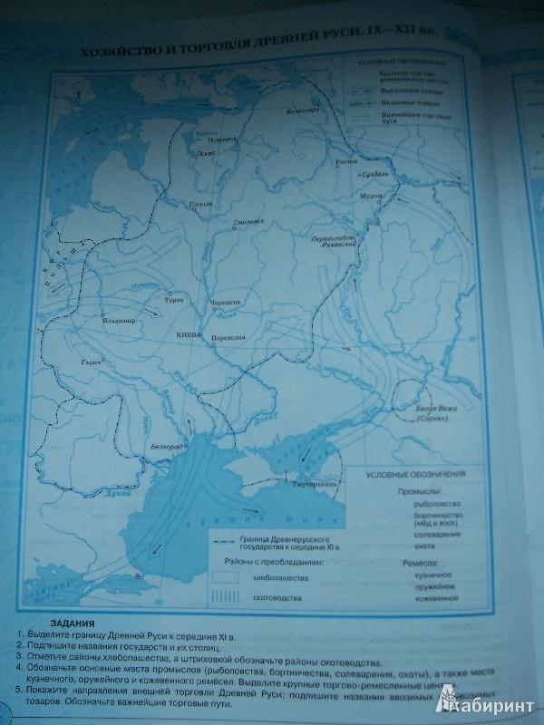Гдз По Истории России 6 Класса Контурная Карты