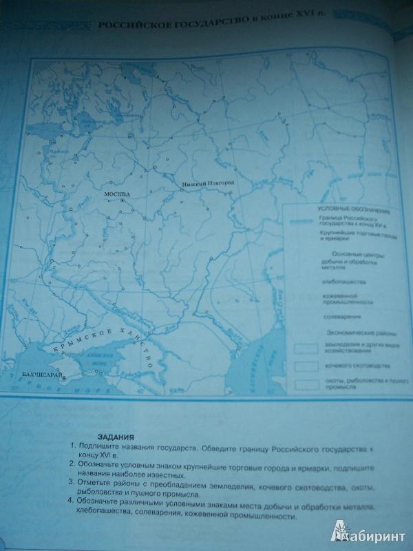гдз история контурные карты 6 класс история россии с древнейших времен до 16
