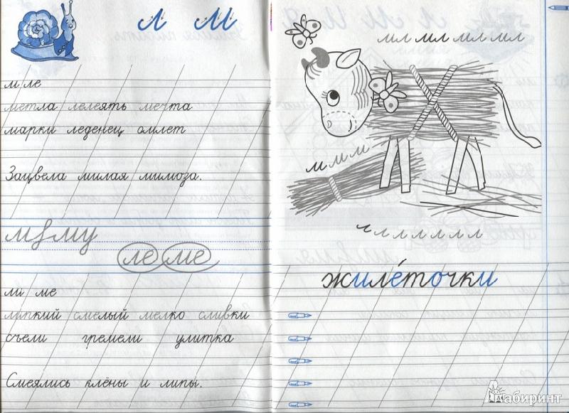Иллюстрация 3 из 21 для Чистописание. 1 класс. Рабочая ...
