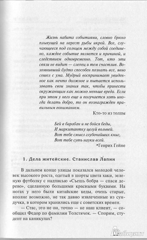 Иллюстрация 3 из 5 для Пуля для контролера - Леонид Кудрявцев | Лабиринт - книги. Источник: Bash7