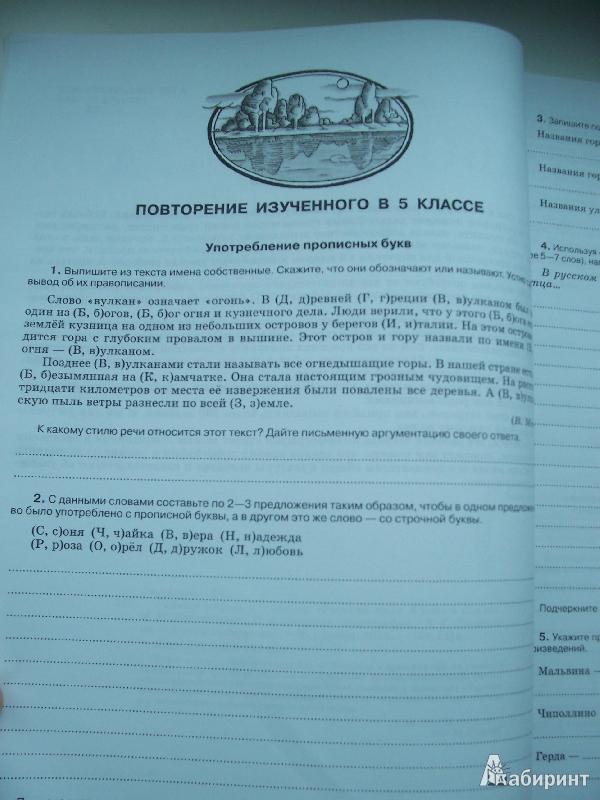 По тетрадь языку ларионова к 7 учебнику русскому рабочая гдз класс