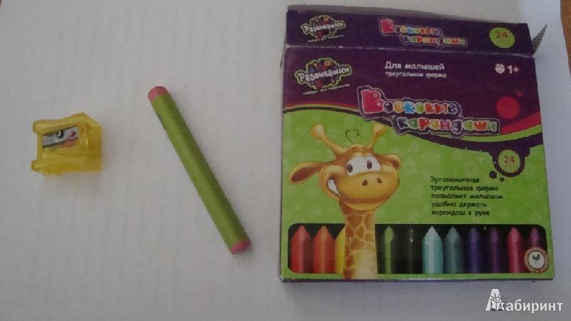 Точилка для восковых карандашей