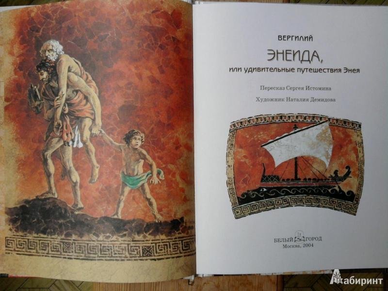 Скачать книгу энеида вергилия