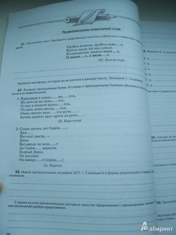 Гдз к рабочей тетради по русскому языку 6 класс гостева