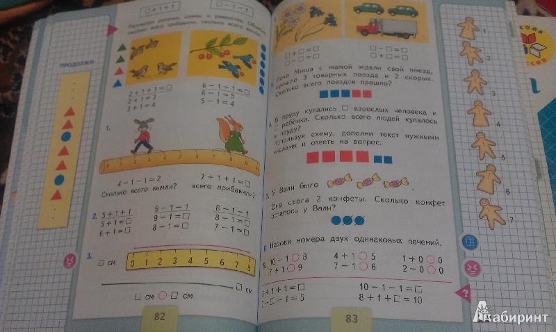 учебник моро 1 класс математика
