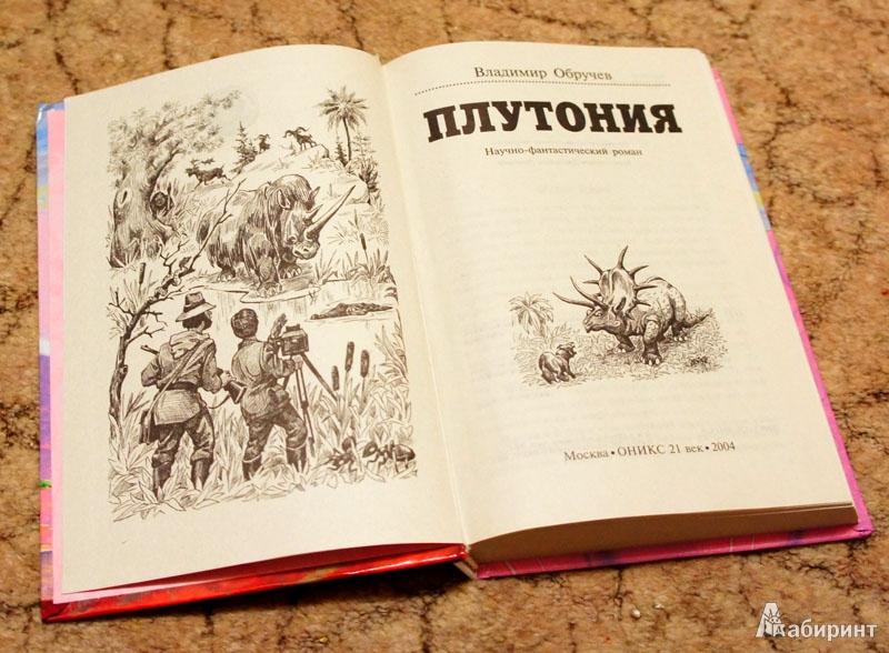 Иллюстрация 1 из 3 для Плутония - Владимир Обручев | Лабиринт - книги. Источник: Дюпре  Анна Викторовна