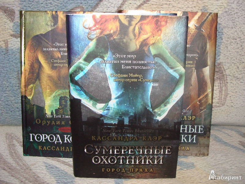 Читать онлайн сумеречные охотники 4 книга