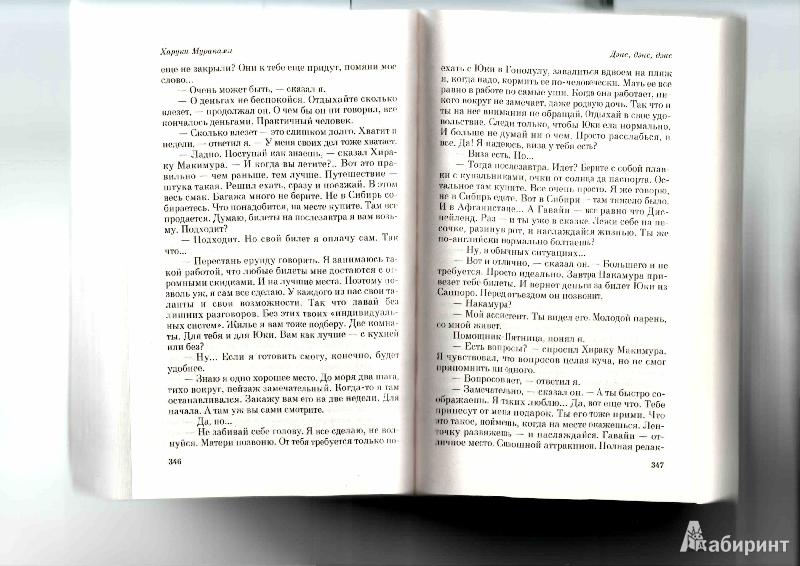 Иллюстрация 1 из 15 для Дэнс, дэнс, дэнс - Харуки Мураками | Лабиринт - книги. Источник: Лукашевич  Анна